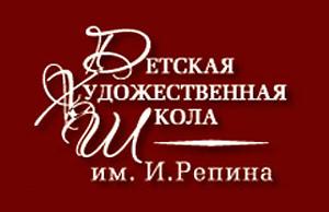 Дитяча художня школа № 1 ім. І.Є. Рєпіна