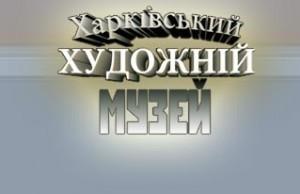 Харківський художній музей
