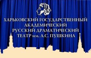 Харківський державний академічний російський драматичний театр ім. О.С. Пушкіна