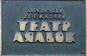 Театр ляльок ім. Афанасьєва