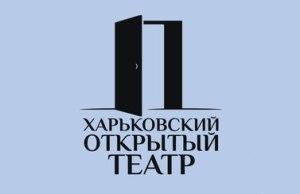 Харківський відкритий театр