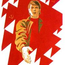плакат ударник комуністичної праці