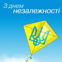 10 червня – День першої української незалежності, годинника і Кука