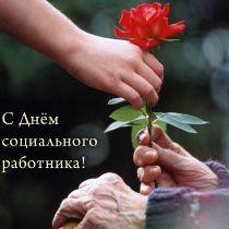 День працівника соціальної сфери України