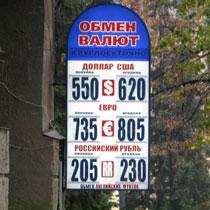 «Валютний коридор» у центрі Харкова: 5.015–5.45