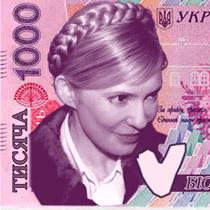 «Юліна тисяча» спровокувала інфляцію