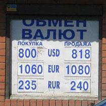 Долар стрімко падає. Психологічна відмітка пройдена