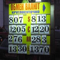 обмін валют харків