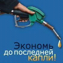 економія бензину