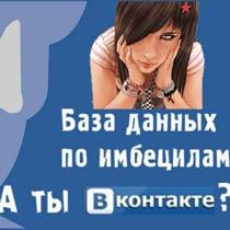Ужос! Клієнти Вконтакті і Однокласників можуть втратити квартири