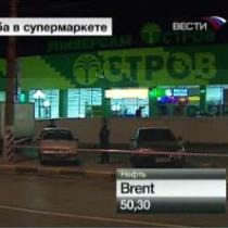 Шок! Начальник міліції розстріляв відвідувачів супермаркету