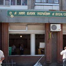 В будівлі Ощадбанку прогриміли два вибухи.