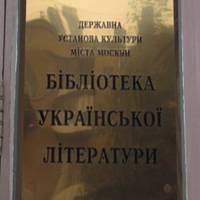 У Москві вилучають українські книжки