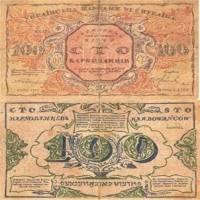 Перші українські банкноти