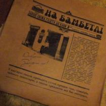 Куди поділись старі газети та книги?