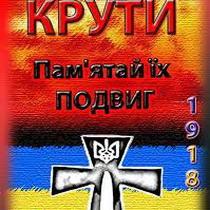 29 січня 2011 р. відбулось вже традиційне  урочисте вшанування пам`яті загиблих під Крутами