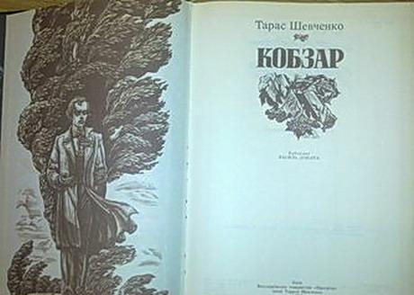 З «Кобзарем» до Кобзаря: кращі знавці творчості Тараса Шевченка отримали подарунки
