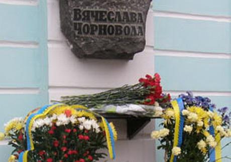 Мешканці Харкова відзначили 12-ті роковини з Дня смерті В'ячеслава Чорновола