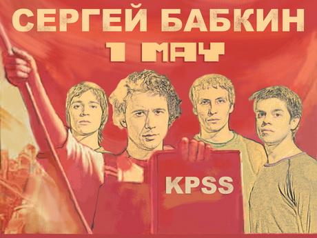 У Харкові з'явилася новий естрадний колектив КПСС