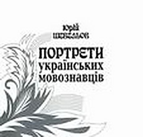 Розпочато збір коштів на встановлення меморіальної дошки видатному харків'янину Юрію Шевельову