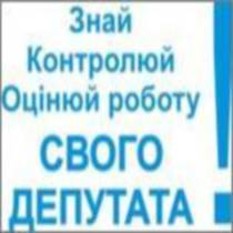 """""""Твій місцевий депутат"""" - започатковано пілотний проект з інформування громадян"""