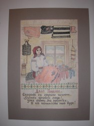 Подарунок рідному краєві: Параска Плитка-Горицвіт