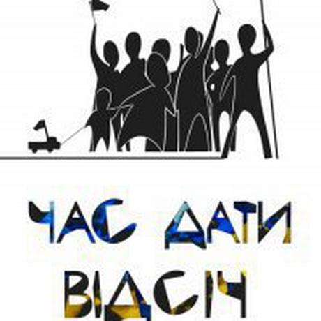 Всеукраїнський громадянський рух «Відсіч»