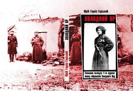 У Харкові відбулася презентація 13-го видання книги-спогадів Юрія Горліса-Горського «Холодний Яр»