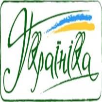 """У Харкові стартує інтелектуальний проект """"Україніка"""""""