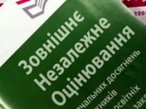 У Харківської області на тести з російської мови з'явилося лише 65 %  попередньо зареєстрованих
