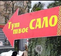 «Сало їм, на салі сплю, бо я так його люблю…А от якби ще салом укривався…» Для всіх любителів сала в Львові відкрито музей