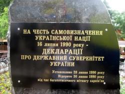 Ланцюг заходів, присвячених  Дню Конституції, продовжився біля каменю, встановленого на честь самовизначення української нації