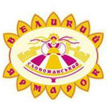 Великий Слобожанський ярмарок цього року відбудеться в місті Зміїв