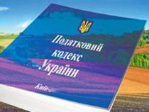 Харківські вчені видали брошуру про проблеми Податкового кодексу