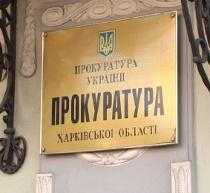 У 2011 році обласна прокуратура Харківщини вже порушила 36 кримінальних справ за недотримання екологічного законодавства