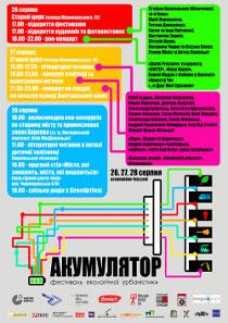 У Харкові завершився фестиваль екологічної урбаністики «Акумулятор»