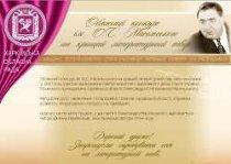 Харківських літераторів і журналістів запрошують до участі в традиційному обласному  конкурсі імені Олександра Масельського