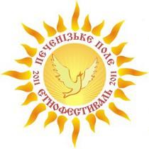 Етнофестиваль «Печенізьке поле»-2011 відбудеться 10 вересня на березі Печенізького водосховища. Програма цьогорічного свята