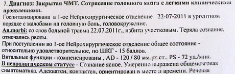 Майор міліції Олексій Трубчанин відібрав дозвільні документи на ведення підприємницької діяльності і завдав тяжких тілесних ушкоджень власниці торгового кіоску