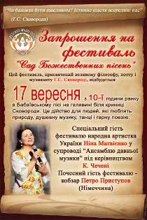 У Харківській області відбувся фестиваль, присвячений Григорію Сковороді