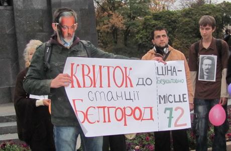 У Харкові відбулася повторна акція за відставку міністра освіти України Дмитра Табачника
