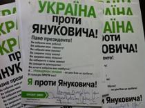"""Проект """"Україна проти Януковича"""""""