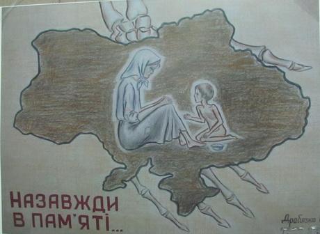 У Харкові триває виставка фотографій, малюнків і плакатів присвячених темі Голодомору 1932-1933 років