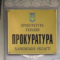 На Харківщині природоохоронна прокуратура виявила численні порушення в роботі санітарних служб