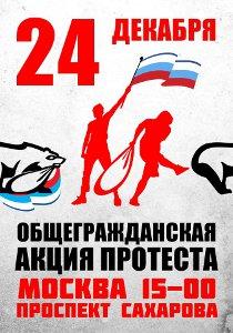 Потужний виступ опозиції в Росії: за свою волю, на свої гроші