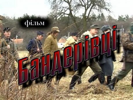 У Луганську відбулась презентація чеської документальної стрічки «Бандерівці»