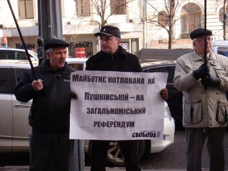 """ВО """"Свобода"""": забудова в історичному центрі Харкова можлива лише за згодою громадян міста"""