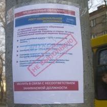 """У Донецьку активні громадяни  """"звільнили"""" президента Януковича"""