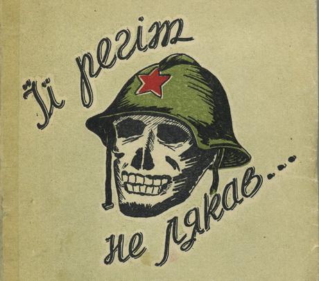Зі збірки вояка Дивізії «Галичина» Остапа Загачівського «Її регіт не лякав…»