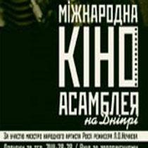 У Дніпропетровську розпочинається фестиваль «моральної документалістики» -  «Міжнародна кіноасамблея на Дніпрі-2012»